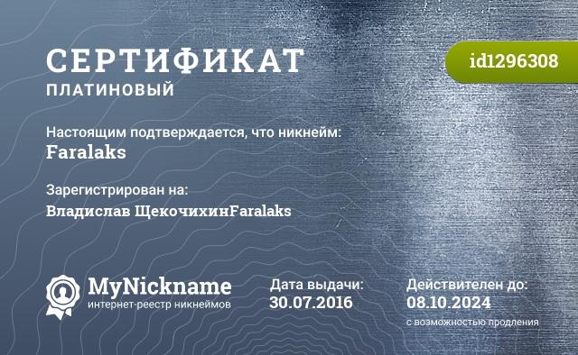 Сертификат на никнейм Faralaks, зарегистрирован на Владислав Щекочишин (Faralaks)