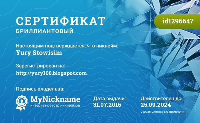 Сертификат на никнейм Yury Stowisim, зарегистрирован на http://yury108.blogspot.com