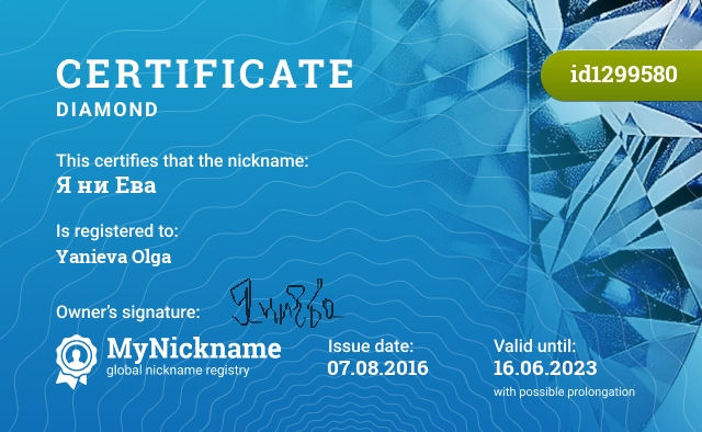Certificate for nickname Я ни Ева is registered to: Яниева Ольга