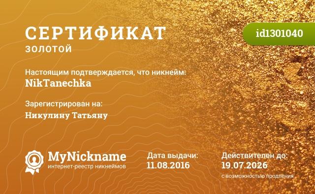 Сертификат на никнейм NikTanechka, зарегистрирован на Никулину Татьяну