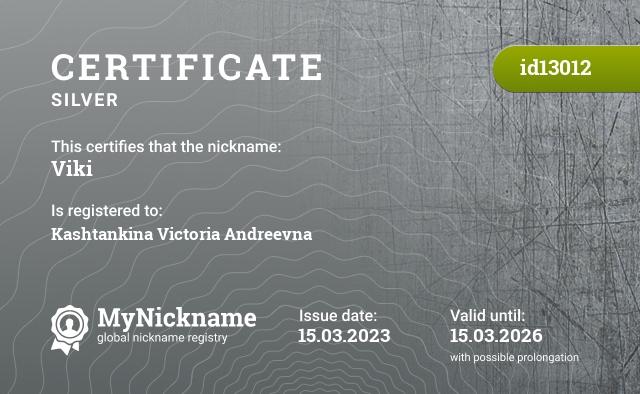 Certificate for nickname Viki is registered to: Вика Новикова