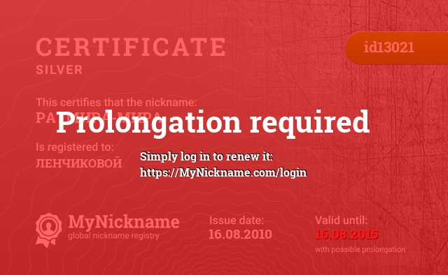 Certificate for nickname РАТМИРА-МИРА is registered to: ЛЕНЧИКОВОЙ