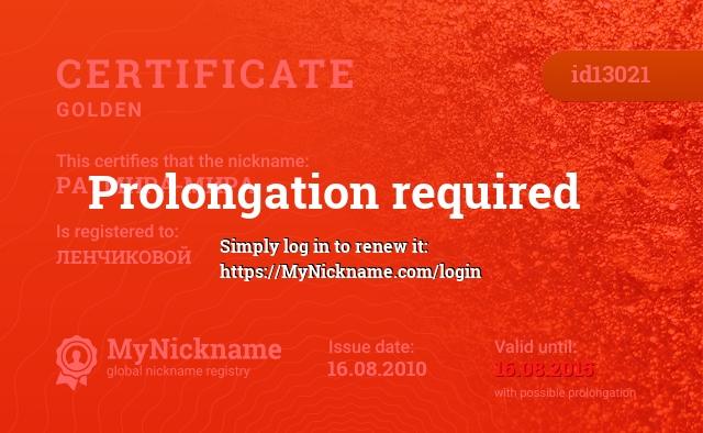Certificate for nickname РАТМИРА-МИРА is registered to: ЛЕНЧИКОВОЙ