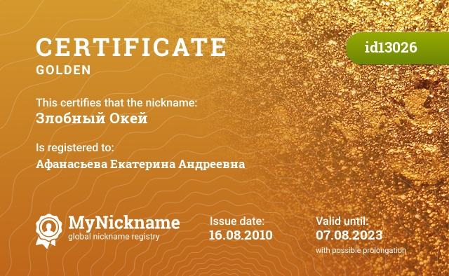 Certificate for nickname Злобный Окей is registered to: Афанасьева Екатерина Андреевна