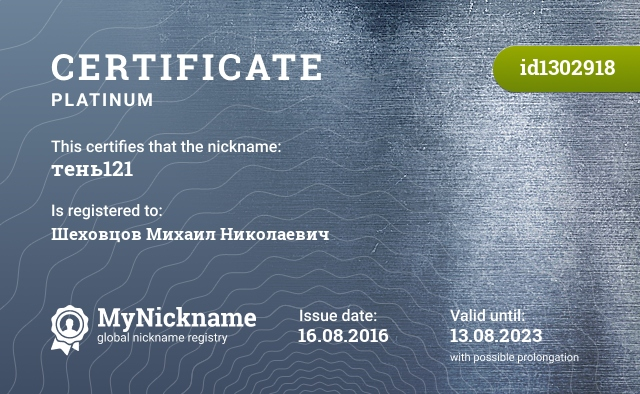 Certificate for nickname тень121 is registered to: Шеховцов Михаил Николаевич