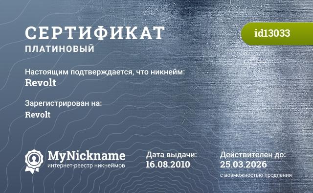 Сертификат на никнейм Revolt, зарегистрирован на Revolt