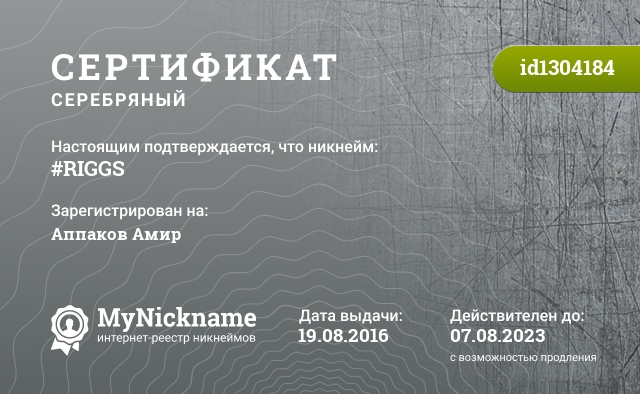 Certificate for nickname #RIGGS is registered to: Аппаков Амир