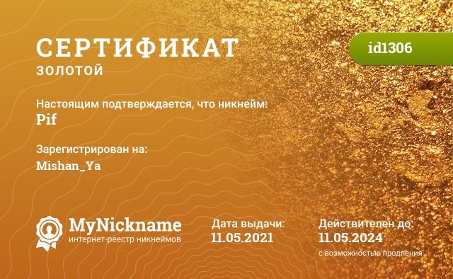Сертификат на никнейм Pif, зарегистрирован на Онищенко Ирина