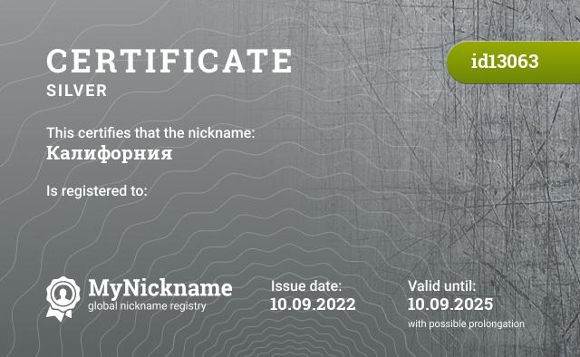 Certificate for nickname Калифорния is registered to: Барышникова Дарья Викторовна