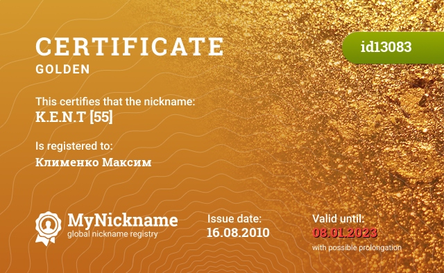 Certificate for nickname K.E.N.T [55] is registered to: Клименко Максим