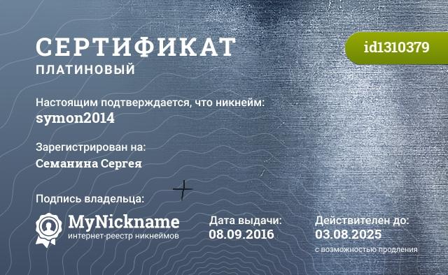Сертификат на никнейм symon2014, зарегистрирован на Семанина Сергея