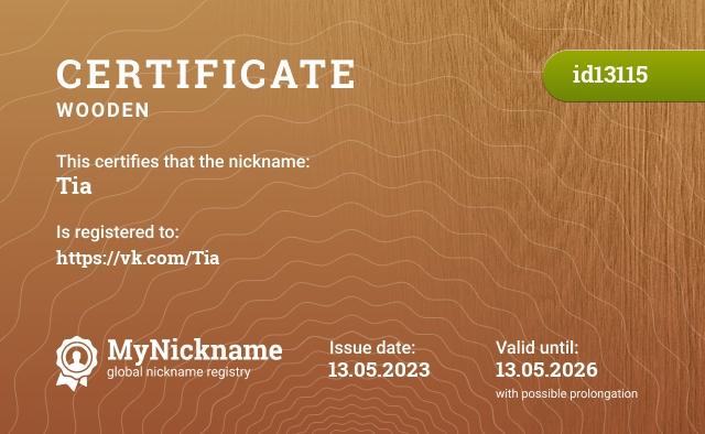 Certificate for nickname Tia is registered to: Подцыкина Татьяна Владимировна