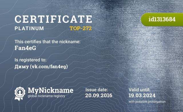 Certificate for nickname Fan4eG is registered to: Диму (vk.com/fan4eg)