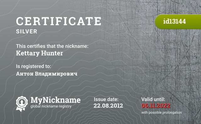 Certificate for nickname Kettary Hunter is registered to: Антон Владимирович