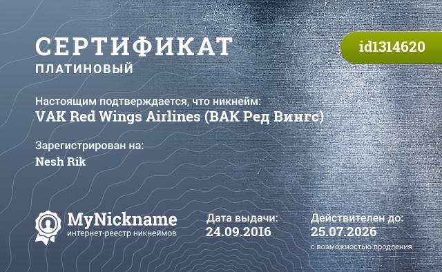 Сертификат на никнейм VAK Red Wings Airlines (ВАК Ред Вингс), зарегистрирован на Nesh Rik