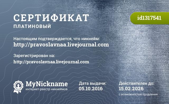 Сертификат на никнейм http://pravoslavnaa.livejournal.com, зарегистрирован на http://pravoslavnaa.livejournal.com