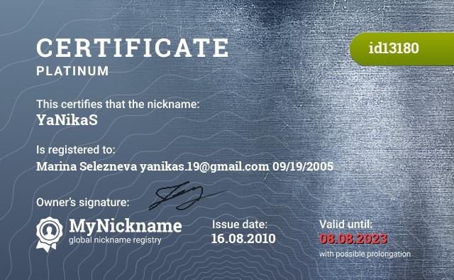 Certificate for nickname YaNikaS is registered to: Селезнёвой Мариной yanikas.19@gmail.com 19.09.2005