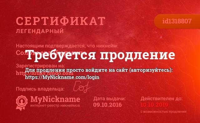 Сертификат на никнейм Соловьева Людмила, зарегистрирован на http://lutiks.jimdo.com
