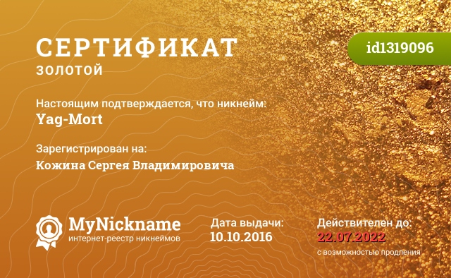 Сертификат на никнейм Yag-Mort, зарегистрирован на Кожина Сергея Владимировича