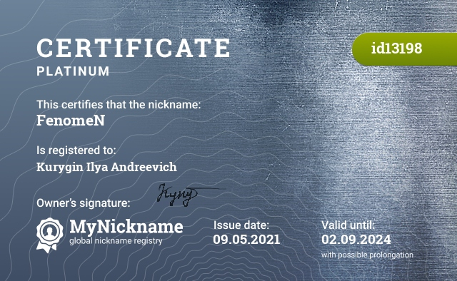 Certificate for nickname FenomeN is registered to: Курыгина Илью Андреевича