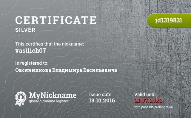 Certificate for nickname vasilich07 is registered to: Овсянникова Владимира Васильевича