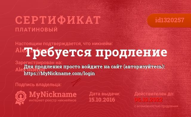 Сертификат на никнейм Alex Inferno, зарегистрирован на Alex Inferno