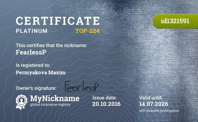 Certificate for nickname FearlessP is registered to: Пермякова Максима