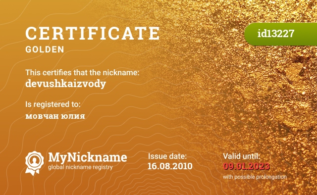 Certificate for nickname devushkaizvody is registered to: мовчан юлия