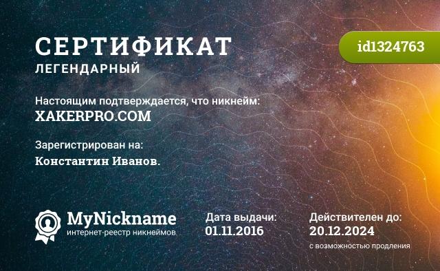 Сертификат на никнейм XAKERPRO.COM, зарегистрирован на Константин Иванов.