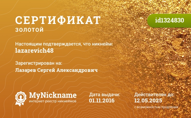 Сертификат на никнейм lazarevich48, зарегистрирован на Лазарев Сергей Александрович