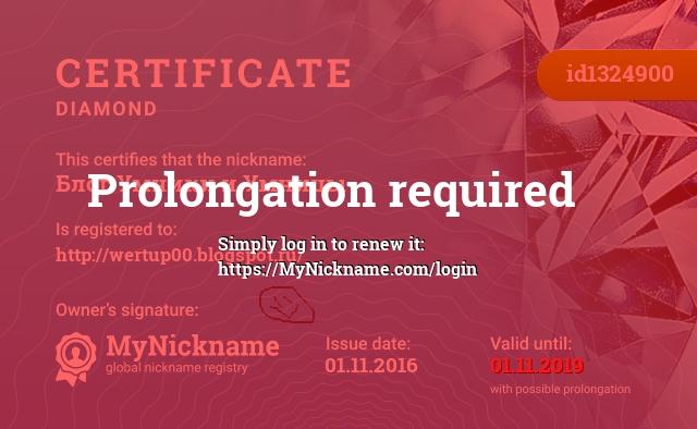 Certificate for nickname Блог Умники и Умницы is registered to: http://wertup00.blogspot.ru/