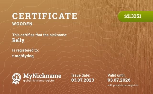 Certificate for nickname Beliy is registered to: https://vk.com/nikitamoldavchuk
