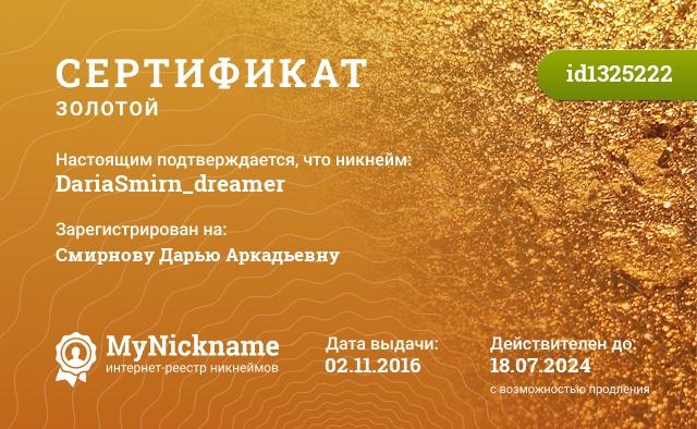 Сертификат на никнейм DariaSmirn_dreamer, зарегистрирован на Смирнову Дарья Аркадьевну