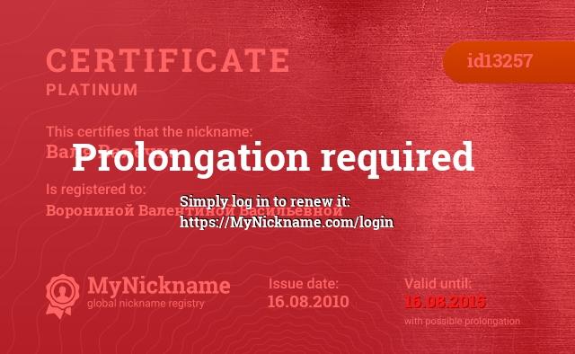 Certificate for nickname Валя Валечка is registered to: Ворониной Валентиной Васильевной