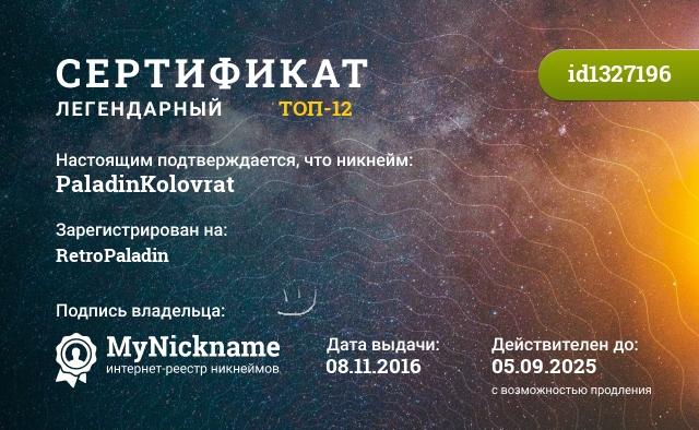 Сертификат на никнейм PaladinKolovrat, зарегистрирован на https://vk.com/paladin_kolovrat