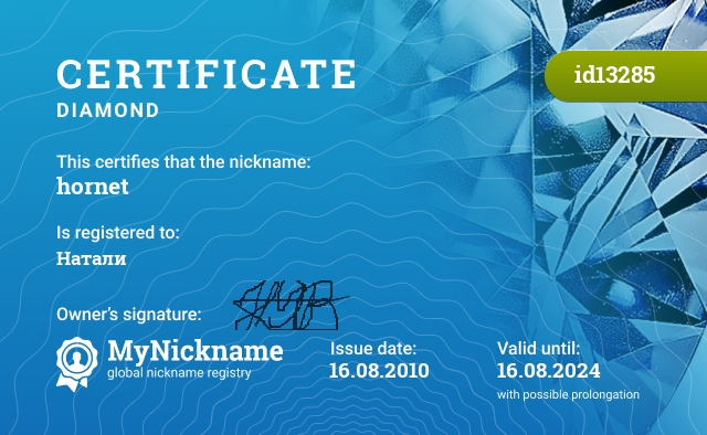 Certificate for nickname hornet is registered to: Натали