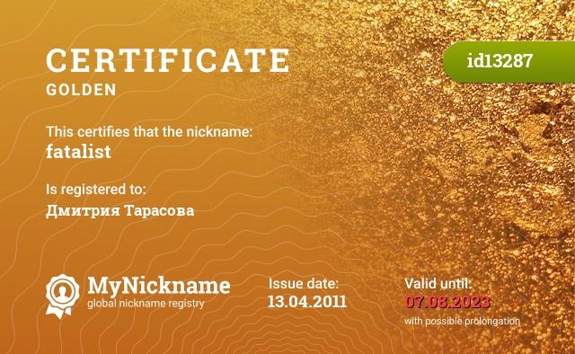 Certificate for nickname fatalist is registered to: Дмитрия Александровича Тарасова