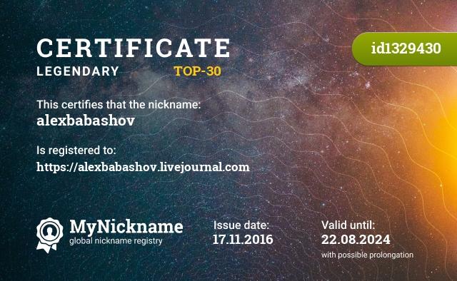 Certificate for nickname alexbabashov is registered to: https://alexbabashov.livejournal.com