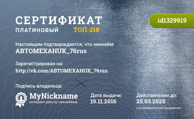 Сертификат на никнейм ABTOMEXAHUK_76rus, зарегистрирован на http://vk.com/ABTOMEXAHUK_76rus