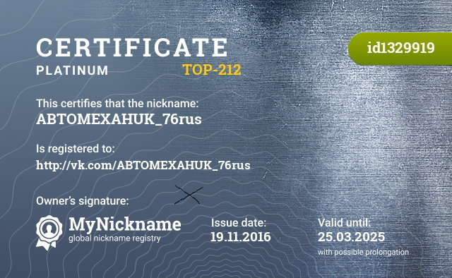 Certificate for nickname ABTOMEXAHUK_76rus is registered to: http://vk.com/ABTOMEXAHUK_76rus