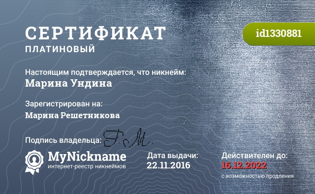 Сертификат на никнейм Марина Ундина, зарегистрирован на Марина Решетникова