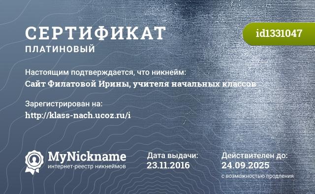 Сертификат на никнейм Сайт Филатовой Ирины, учителя начальных классов, зарегистрирован на http://klass-nach.ucoz.ru/i