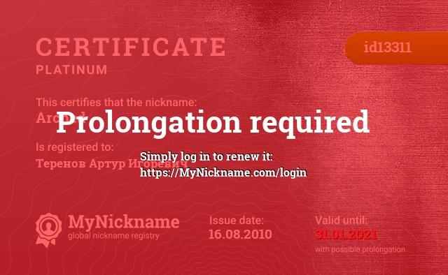 Certificate for nickname Arched is registered to: Теренов Артур Игоревич