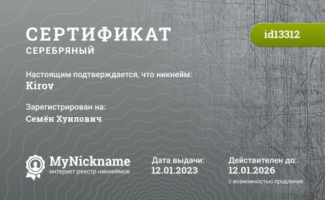 Сертификат на никнейм Kirov, зарегистрирован на Нестерюк Денис Владимирович