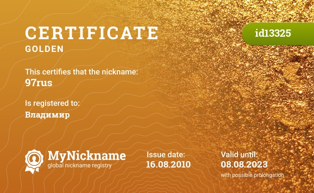 Certificate for nickname 97rus is registered to: Владимир