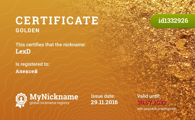 Certificate for nickname LexD is registered to: Алексей