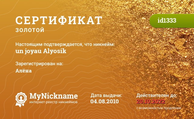 Certificate for nickname un joyau Alyosik is registered to: Алёна