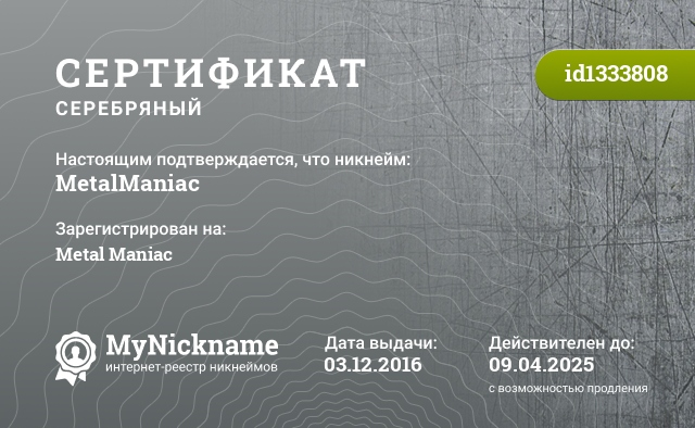 Сертификат на никнейм MetalManiac, зарегистрирован на Metal Maniac