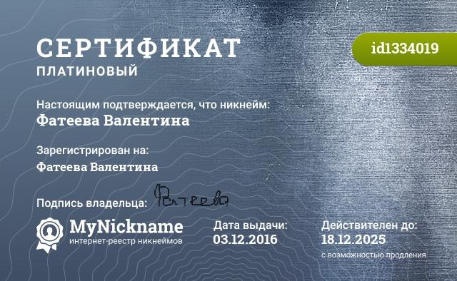 Сертификат на никнейм Фатеева Валентина, зарегистрирован на Фатеева Валентина