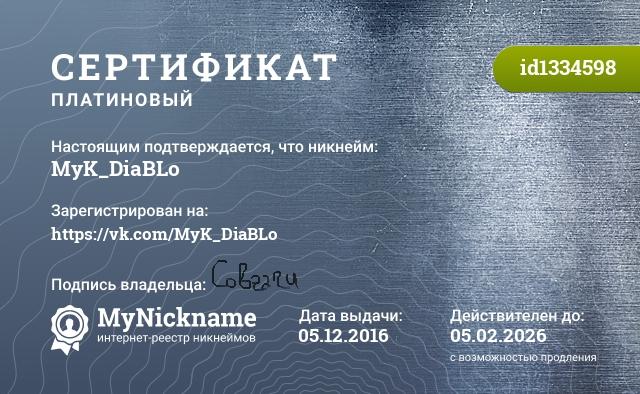 Сертификат на никнейм MyK_DiaBLo, зарегистрирован на https://vk.com/MyK_DiaBLo